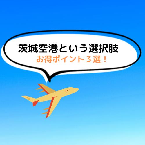 画像に alt 属性が指定されていません。ファイル名: 茨城空港という選択肢.png
