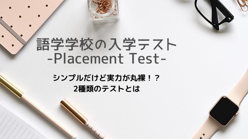 画像に alt 属性が指定されていません。ファイル名: 語学学校の入学テスト-Placement-Test--1024x576.png